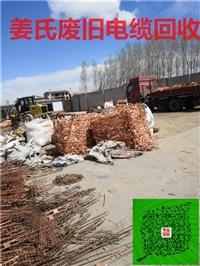 盐城电缆回收公司电线电缆回收市场
