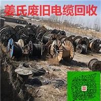 佛山电缆回收公司铝线回收电话