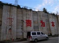 户外墙体喷绘云南户外墙体标语广告昆明高墙墙体广告公司电话