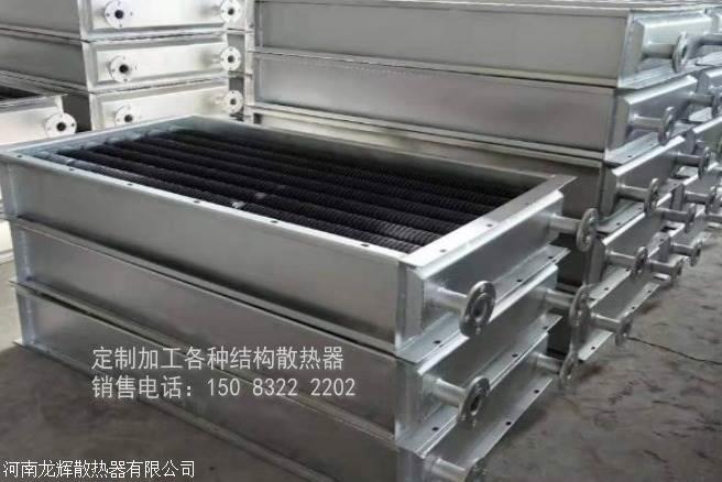 工业蒸汽散热器_烘干房用蒸汽散热器
