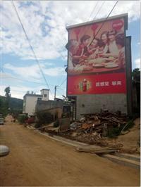 昆明墙体广告公司,云南墙体标语广告,农村刷墙广告