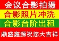 北京合影台出租北京合影照拍摄 电话