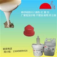 移印硅胶价格 移印硅胶厂家 移印硅胶胶浆