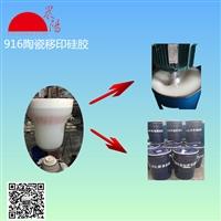 916陶瓷硅胶 深圳陶瓷硅胶 陶瓷硅胶厂家