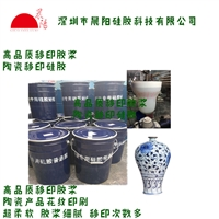 陶瓷硅胶 超柔软陶瓷移印硅胶 916移印硅胶 厂家直销