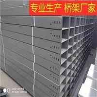 供应梯式镀锌电缆桥架  防火槽式桥架 200*100  400*100现货