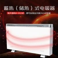 冀超牌加厚型JC-3200W蓄能式电暖器