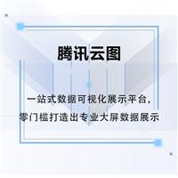 腾讯云图-一站式数据可视化展示平台,零门槛打造出专业大屏数据