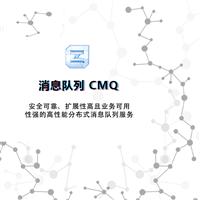 消息队列CMQ-高性能分布式消息队列服务