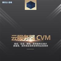 云服务器CVM-稳定、安全、弹性、高性能的云端计算服务