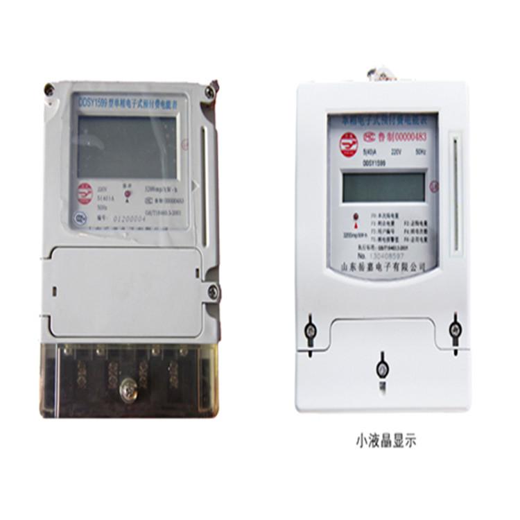 山东厂家热销预付费电表 多用户电表 智能电表 集中式电表