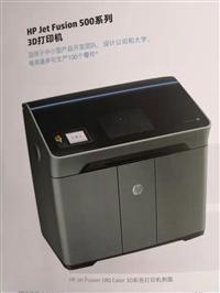 HP MJF 580尼龙成型彩色3D打印机经销商报价采购电话