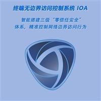 终端无边界访问控制系统iOA