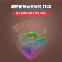 威胁情报云查服务TICS