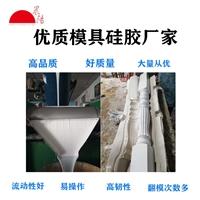 厂家供应  半透明液体模具硅胶 高温室温硫化 复模硅胶