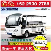 专业成就典范福田燃油观光车