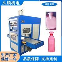 PVC热水袋热合机 高周波热水袋熔接切边机 找久硕高频机生产基地