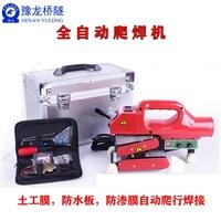 防水膜焊接机 800型爬焊机优势