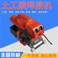 隧道防水板焊接机 双焊缝爬焊机多少钱一台