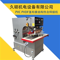 PVDF膜材高频热合机 PVC膜布涂层布高周波焊接机 熔接机
