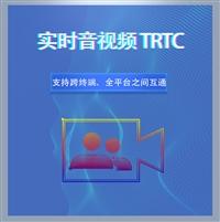 实时音视频TRTC