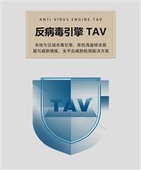 反病毒引擎TAV