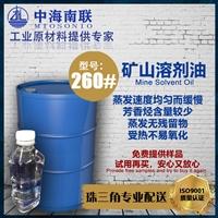 廠家供應台湾 台湾挖礦照明燈用油價格 煤油燃料油礦山溶劑
