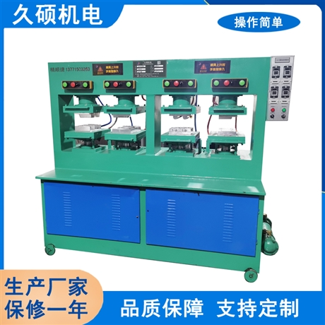 eva复合布料热压成型机 EVA泡棉凹凸立体成型机