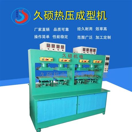 源头厂家 EVA热压机 泡棉立体定型机 EVA凹凸立体图案压花压痕机