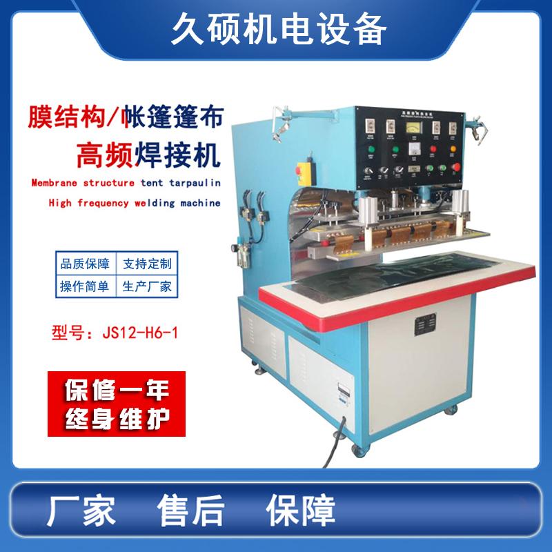 12KW高周波膜结构焊接机 PVC膜布车棚布热合机高频机厂家