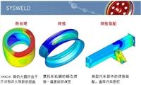 SYSWELD焊接热处理装配模拟分析软件 正版报价价格代理商