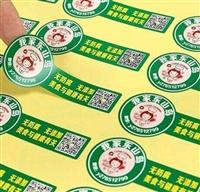 乐清不干胶印刷厂 不干胶标签 标贴贴纸印刷定做 24小时发货