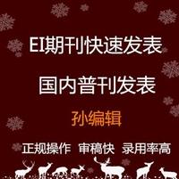 宁波摄影测量与遥感发表SCI论文核心期刊副教授评职称,发表价格低