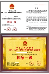 沧州地坪养护施工服务企业资质好