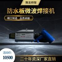 广西隧道防水板磁焊机优势