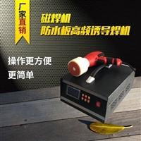 广西隧道防水板磁焊机图片视频