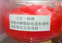 加工贴牌减肥膏塑形膏塑身膏 加工贴牌减肥膏 拔罐膏生产厂家