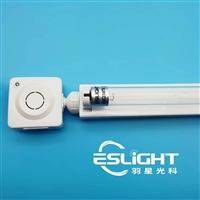 羽星ESLIGHT微波人体感应紫外线杀菌灯 支架式紫外线消毒灯