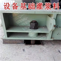 鞍山灌浆料厂家,设备安装,加固公司指定产品