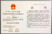 滁州防腐清洗服务企业资质快