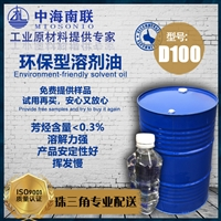 高粘度環保溶劑油價格 D100環保溶劑油 D90價格