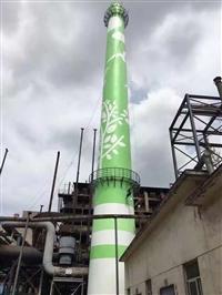 水泥煙囪內壁防腐公司 煙囪刷航標色環 施工方案
