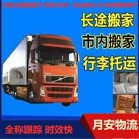 台湾包車運輸長途搬家