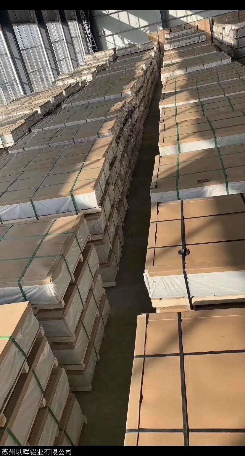 宿州1060铝卷厂家价格 以晖 5754合金铝板