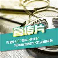 新吳企業宣傳片產品廣告片微電影展會MG動畫視頻拍攝剪輯製作