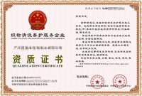 甘肃清洗保洁服务企业国家等级资质认证招投标加分