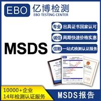电池MSDS报告的重要性/哪里可以办理电池MSDS报告