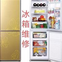 桂林市三星冰箱維修電話 冰箱維修上門服務