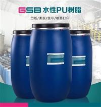 供应OPP膜凹版印刷水墨PU树脂,水性聚氨酯油墨树脂 水性PU油墨