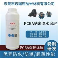 線路板防鹽霧納米塗料,MRE-30006超薄塗層PCBA板防水材料